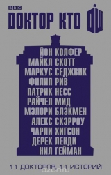 Книга на русском языке Доктор Кто. 11 докторов. 11 историй