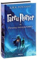 Книга на русском языке «Гарри Поттер и Принц-полукровка»