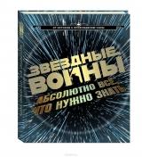 Артбук Книга Зоряні Війни. Абсолютно все, що потрібно знати