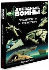Енциклопедія Зоряні Війни. Зорельоти і транспорт