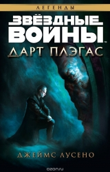 """Книга російською мовою """"Зоряні війни. Дарт Плэгас"""""""