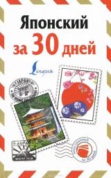 Книга на русском языке «Японский за 30 дней»