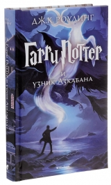 Книга на русском языке «Гарри Поттер и узник Азкабана»