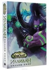 Книга на русском языке World of Warcraft. Иллидан