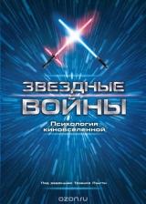 """Книга російською мовою """"Зоряні війни. Психологія киновселенной"""""""