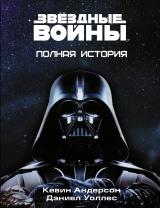 Книга на русском языке Звёздные Войны. Полная история