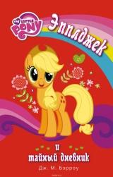 Книга на русском языке «Мой маленький пони. Эпплджек и тайный дневник»