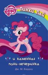 Книга на русском языке «Мой маленький пони. Пинки Пай и каменная пони-вечеринка»