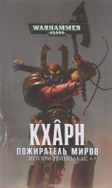 Книга на русском языке «Кхарн. Пожиратель миров»