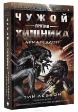 Книга російською мовою Чужий проти хижака. Армагеддон