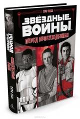 """Книга російською мовою """"Зоряні Війни. Перед пробудженням"""""""
