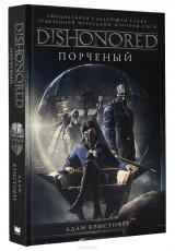 """Книга російською мовою """"Dishonored. Зіпсований"""""""