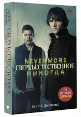 Книга на русском языке «Сверхъестественное. Nevermore. Никогда»