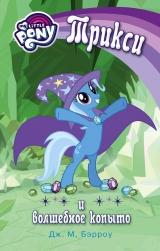 Книга на русском языке «Мой маленький пони. Трикси и волшебное копыто»
