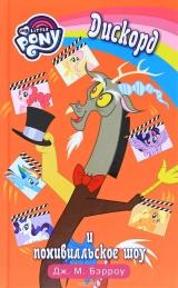 Книга на русском языке «Мой маленький пони. Дискорд и понивилльское шоу»