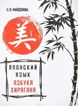 Книга на русском языке «Японский язык. Азбука хирагана»