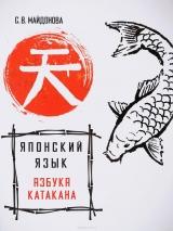 """Книга російською мовою """"Японська мова. Азбука катакана"""""""