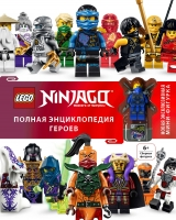 Артбук LEGO Ninjago. Повна енциклопедія героїв (+ ексклюзивна міні-фігурка)