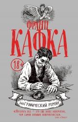 Книга на русском языке «Франц Кафка. биоГрафический роман»