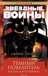 """Книга на русском языке """"Звёздные Войны. Темный повелитель. Восход Дарта Вейдера"""""""