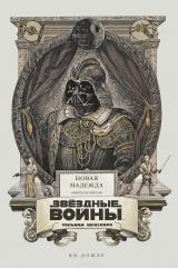 """Книга російською мовою """"Зоряні війни Вільяма Шекспіра. Епізод IV. Нова надія"""""""
