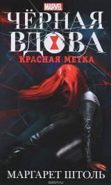 """Книга російською мовою """"Чорна Вдова. Червона мітка"""""""