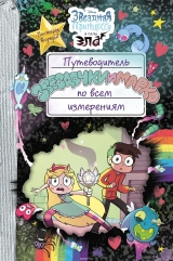 Книга на русском языке «Путеводитель Звездочки и Марко по всем измерениям»