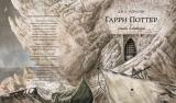 Книга на русском языке «Гарри Поттер и узник Азкабана. Иллюстрированное издание»
