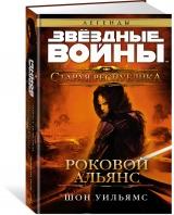 """Книга на русском языке """"Старая Республика. Роковой альянс"""""""