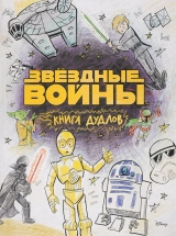 """Комикс на русском языке """"Звездные войны. Doodles. Книга дудлов"""""""