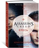 Книга на русском языке «Assassin's Creed. Ересь»
