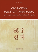 Основы иероглифики для изучающих корейский язык