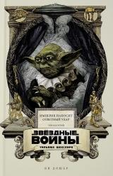 """Книга російською мовою """"Зоряні війни Вільяма Шекспіра. Епізод V. Імперія завдає удару"""""""