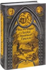 Книга на русском языке «Настоящие сказки братьев Гримм»