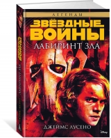"""Книга російською мовою """"Лабіринт зла. Зоряні війни"""