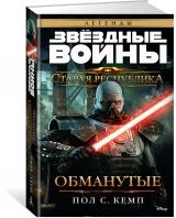 """Книга російською мовою """"Зоряні Війни. Стара Республіка. Ошукані"""""""