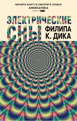 """Книга російською мовою """"Електричні сни Філіпа К. Діка"""""""