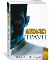 """Книга російською мовою """"Траун. Зоряні Війни"""