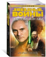 """Книга російською мовою """"Під покровом брехні. Зоряні Війни"""