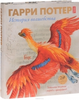 Артбук Гаррі Поттер. Історія чаклунства