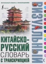 Китайсько-російський візуальний словник з транскрипцією