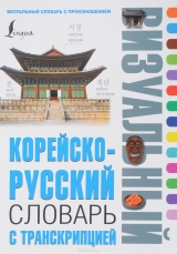 Корейсько-російський візуальний словник з транскрипцією