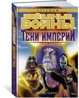 """Книга російською мовою """"Тіні Імперії. Зоряні Війни"""