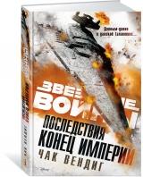 """Книга російською мовою """"Наслідки. Кінець Імперії. Зоряні Війни"""