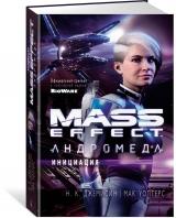 Книга на русском языке «Mass Effect. Андромеда. Инициация»