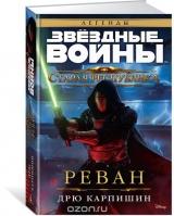 """Книга російською мовою """"Стара Республіка. Реван. Зоряні війни"""""""