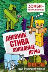 """Книга російською мовою """"Щоденник Стіва. Книга 8. Холодні ігри """""""