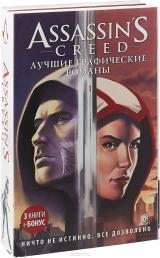 """Комікс російською мовою """"Assassin's Creed. Кращі графічні романи (комплект з 4 книг)"""""""