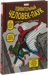 """Комікс російською мовою """"Класика Marvel. Дивовижна Людина-Павук"""""""