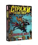 """Книга російською мовою """"Вартові Галактики. Збери їх всіх"""""""